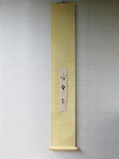 短冊掛け:薄黄紬無地_5