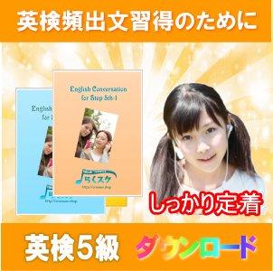 英検5級学習教材ラスクタ(QRコード音源付)テキスト冊子ダウンロード