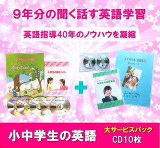 小中学生の英語大サービスパック(CD10枚付)