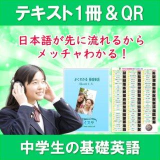 中学生の基礎英語QRコード音源5時間付
