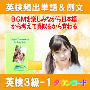 英検3級-1 MP3ファイル ダウンロード