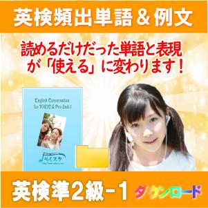英検準2級-1 MP3ファイル ダウンロード