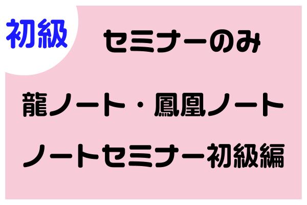 【初級】龍ノート・鳳凰ノート初級セミナーオンライン<img class='new_mark_img2' src='https://img.shop-pro.jp/img/new/icons25.gif' style='border:none;display:inline;margin:0px;padding:0px;width:auto;' />