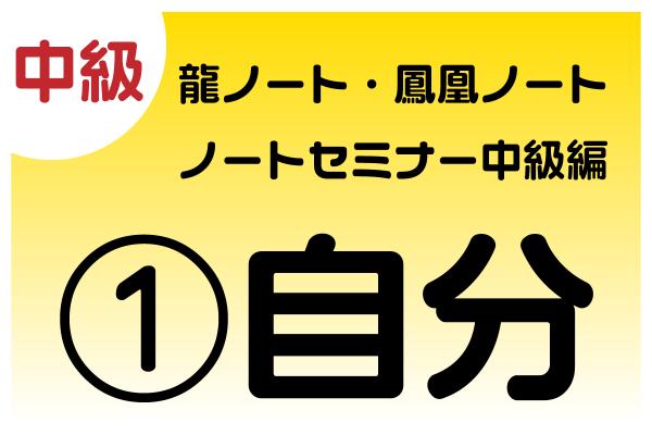 【中級】※初級セミナー受講者限定 / 龍ノート・鳳凰ノート中級セミナーオンラインその1「自分」