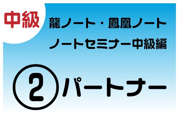 【中級】※初級セミナー受講者限定 / 龍ノート・鳳凰ノート中級セミナーオンラインその2「パートナー」