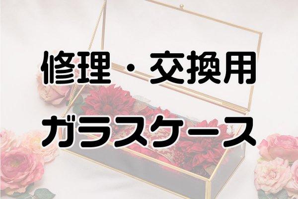 【交換用】お財布のベッド用ガラスケース