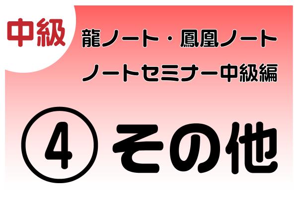 【中級】※初級セミナー受講者限定 / 龍ノート・鳳凰ノート中級セミナーオンラインその4「その他」
