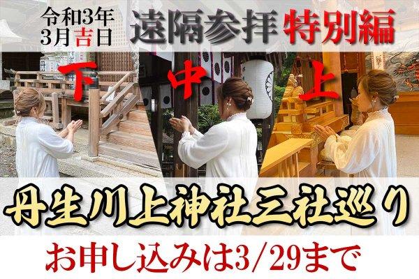 【お土産付き遠隔参拝】丹生川上神社 三社めぐり【特別編】