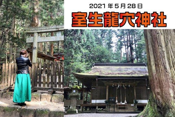 【サロンメンバー先行予約】江島直子と行く同行参拝 ⛩ 室生龍穴神社