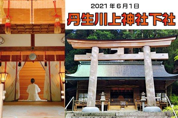 【サロンメンバー先行予約】江島直子と行く同行参拝 ⛩ 丹生川上神社 下社