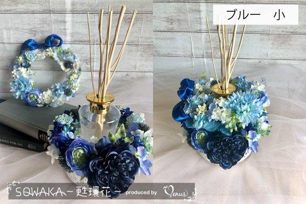 SOWAKA〜甦環花〜【小 ブルー】
