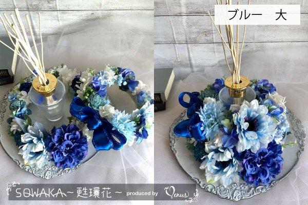 SOWAKA〜甦環花〜【大 ブルー】