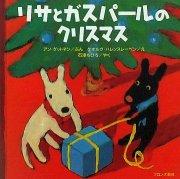 リサとガスパールのクリスマス (リサとガスパールシリーズ) 【状態:A(良い)】