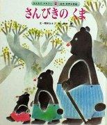 さんびきのくま (みんなでよもう!日本・世界の昔話2) 【状態:A(良い)】