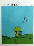 かんがえるカエルくん 【状態:A(良い)】