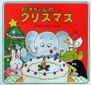 パオちゃんのクリスマス (パオちゃんシリーズ) 【状態:A(良い)】