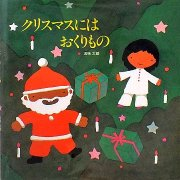 クリスマスにはおくりもの 【状態:B(ふつう)】