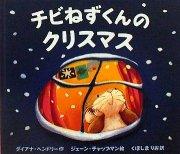 チビねずくんのクリスマス 【状態:A(良い)】