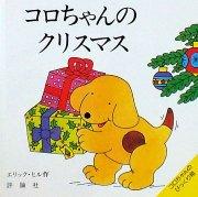 コロちゃんのクリスマス (コロちゃんのびっくり箱) 【状態:B(ふつう)】
