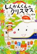 しんかんくんのクリスマス (しんかんくんシリーズ) 【状態:A(良い)】