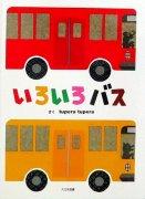 いろいろバス 【状態:B(ふつう)】