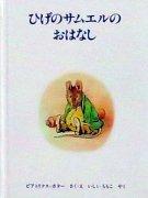ひげのサムエルのおはなし (ピーターラビットの絵本14) 【状態:A(良い)】