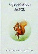 りすのナトキンのおはなし (ピーターラビットの絵本10) 【特別価格絵本】