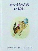 モペットちゃんのおはなし (ピーターラビットの絵本5)【状態:B(ふつう)】