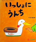 いっしょにうんち (ころころえほん2012年6月号) 【特別価格絵本】