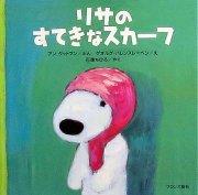 リサのすてきなスカーフ (リサとガスパールシリーズ) 【状態:B(ふつう)】