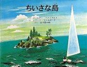 ちいさな島 【状態:A(良い)】