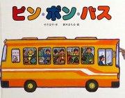 ピン・ポン・バス 【状態:B(ふつう)】