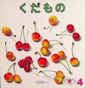 くだもの (えほんのいりぐち2009年4月)(ペーパーバック) 【状態:B(ふつう)】