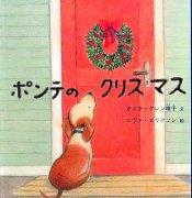 ポンテのクリスマス 【状態:A(良い)】