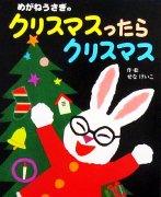 めがねうさぎのクリスマスったらクリスマス 【状態:B(ふつう)】<img class='new_mark_img2' src='https://img.shop-pro.jp/img/new/icons58.gif' style='border:none;display:inline;margin:0px;padding:0px;width:auto;' />