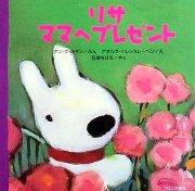 リサ ママへプレゼント (リサとガスパールシリーズ) 【状態:A(良い)】
