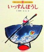 いっすんぼうし (元気いっぱい! 日本の昔話1) 【特別価格絵本】