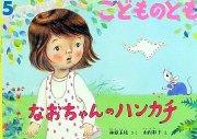 なおちゃんのハンカチ (こどものとも626号)(ペーパーバック) 【特別価格絵本】