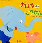 おはなのこうかん (キンダーメルヘン32集第2編)(ペーパーバック) 【特別価格絵本】
