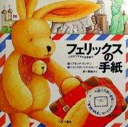 フェリックスの手紙 小さなウサギの世界旅行 【状態:B(ふつう)】