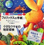 フェリックスの手紙3 小さなウサギの地球探検 【状態:A(良い)】