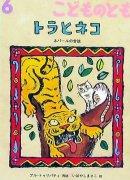 トラとネコ (こどものとも第651号) (ペーパーバック) 【状態:A(良い)】