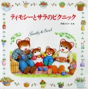 ティモシーとサラのピクニック (ティモシーとサラの絵本) 【状態:B(ふつう)】