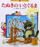 たぬきのいとぐるま (元気いっぱい! 日本の昔話6) 【状態:A(良い)】