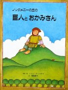 ノックメニーの丘の巨人とおかみさん 【状態:A(良い)】
