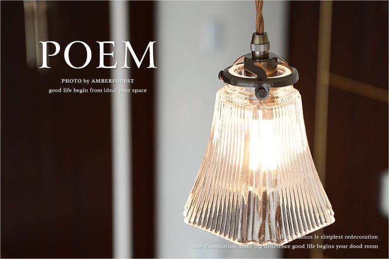 POEM (FC-005 SET) ペンダントライト