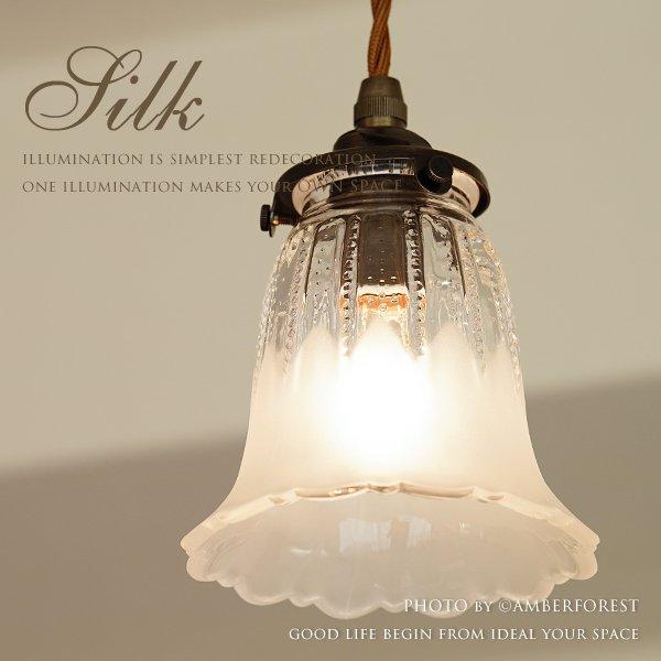 SILK (FC-1821 SET) ペンダントライト