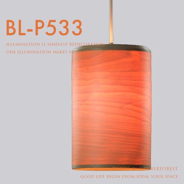 BUNACO (BL-P533) ペンダントライト