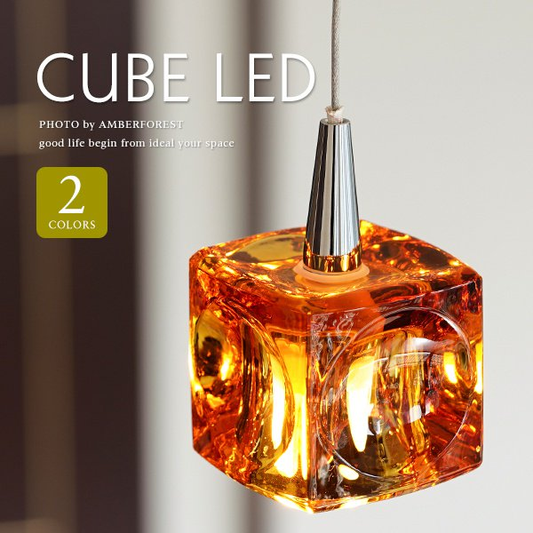 CUBE LED (KNC45025 KNC45027) ペンダントライト クリアー アンバー