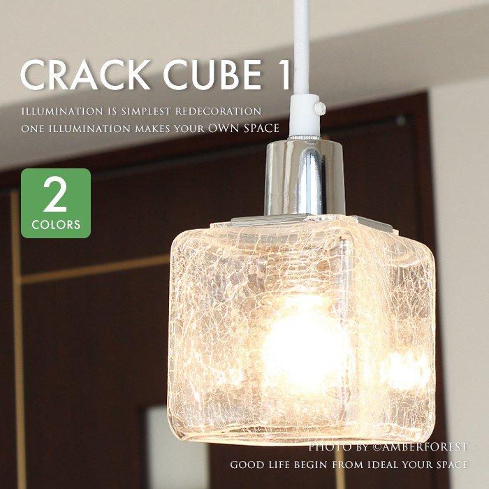CRACK CUBE (CC-40281) ペンダントライト